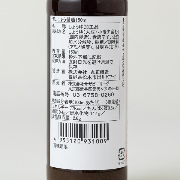 AKOMEYA TOKYO 青唐辛子醬油