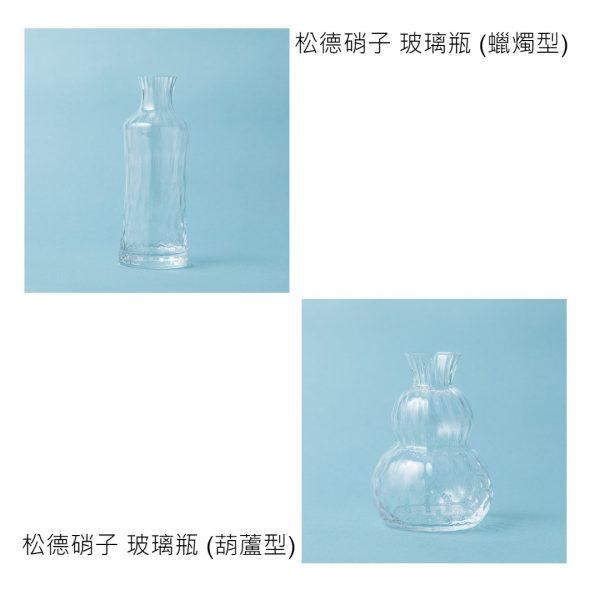 松德硝子-玻璃瓶-葫蘆型蠟燭型